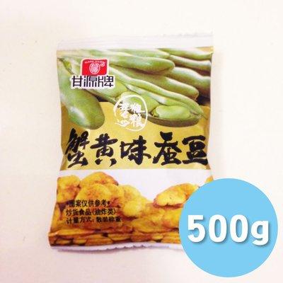 [RR小屋] 甘源牌 蟹黃味蠶豆 好吃 零食 原廠包裝 代購 現貨 500g