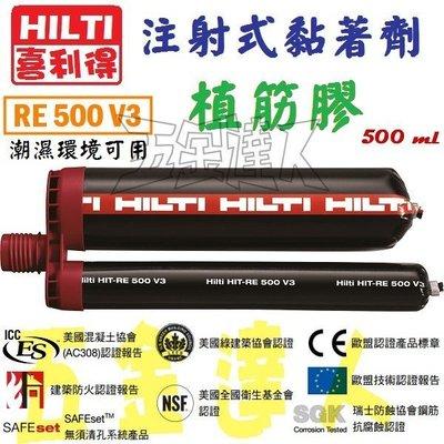 【五金達人】HILTI 喜得釘 RE500 V3 植筋膠 500 ml (鋼筋螺桿螺栓) 潮溼可用 多國認證通過
