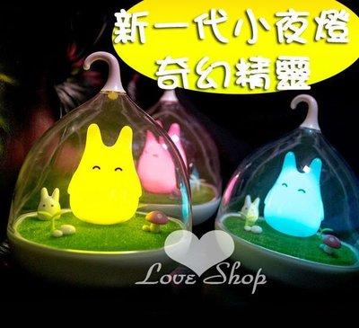 【Love Shop】新一代 奇幻精靈彩色LED小夜燈/檯燈/台燈 壁燈 手提燈 省電 觸控燈/鳥籠燈/小鳥燈