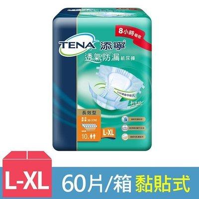 【永豐餘】添寧 長效型成人紙尿褲-透氣防漏 L-XL號 (10片x6包/箱)