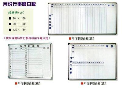 直式 橫式行事曆 各行業表格行事曆板 磁性白板 黑板 任何尺寸設計規格均可訂製 公佈欄 客製劃線工作圖