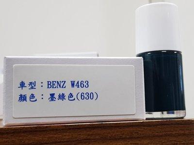 <名晟鈑烤>艾仕得(杜邦)Cromax 原廠配方點漆筆.補漆筆 BENZ W463  顏色:墨綠色(630)