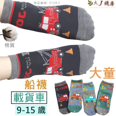 O-118-3 韓版大童平板襪-拖吊車【大J襪庫】6雙210元-母子襪男童襪少女襪棉襪-19-24cm船襪踝襪可愛大車子