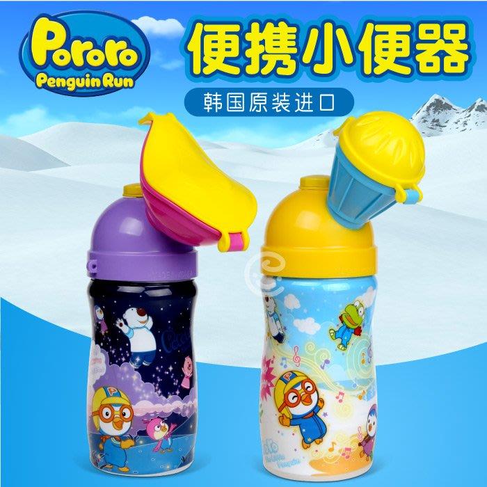 小賴的店-啵樂樂嬰兒童尿壺便攜車載小便器便攜寶寶尿壺便攜兒童