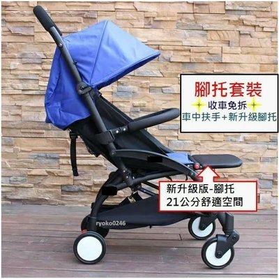 推車配件【yoyo同款推車通用-腳托套裝】《扶手+腳托》嬰兒推車踏板、腳托板、腳靠版 一代 二代 三代推車可通用推車配件