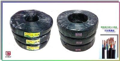 【 老王購物網 】控制電纜線 2.0mm平方 *2C 2芯 細芯電纜線 100公尺 PVC控制電纜