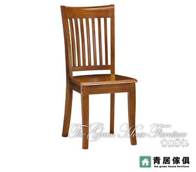 &青居傢俱&WAS-C8246-7 安德爾實木餐椅 - 大台北地區滿五千免運費