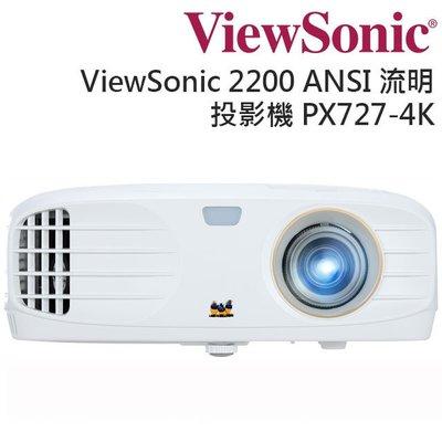 ViewSonic PX727+PANASONIC DP-UB320真4K套餐