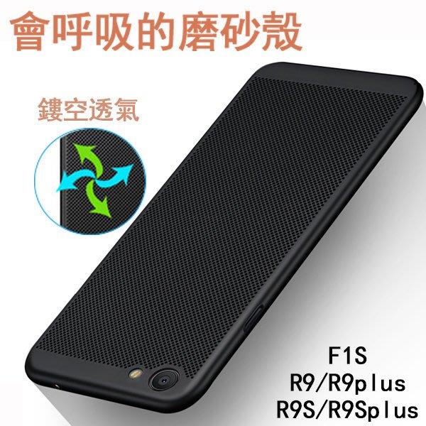 OPPO R9S plus 手機殼 R9S手機殼 OPPO R9 plus 保護套 F1S 手機套 鏤空 透氣 蜂窩散熱 散熱殼 全包 磨砂 硬殼