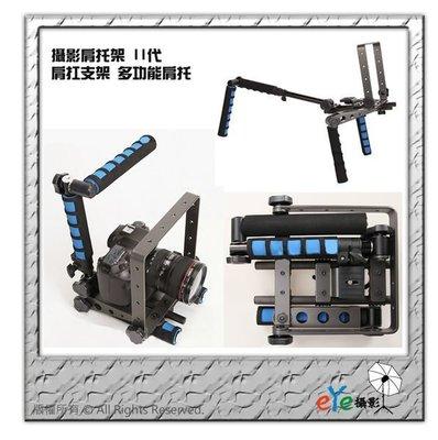 【eYe攝影】富萊仕 二代 DSLR RIG肩架攝影穩定架錄影穩定架婚攝手持穩定器5D II DSLR穩定器