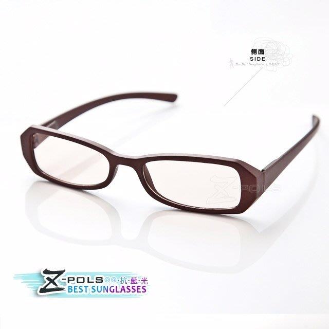 視鼎Z-POLS 專業抗藍光眼鏡(5574茶)