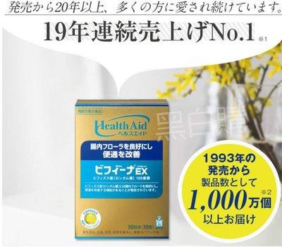 日本森下仁丹晶球益生菌bifina EX30包兒童乳酸菌LP33過比菲德氏菌奧利多寡糖明治奶粉便宜秘密敏