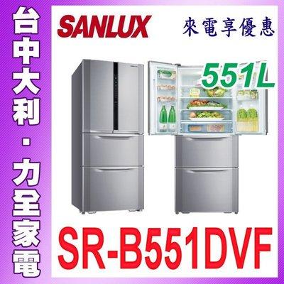 A【台中大利】【SANYO三洋冰箱】 551L變頻三門 【SR-B551DVF】來電享優惠