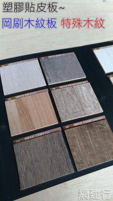 網建行 【岡紋木心板】櫃體背板 薄板 2分綱紋 4mm 每片$530元 岡刷木紋板 特殊木紋 塑膠貼皮板 櫥櫃 背板