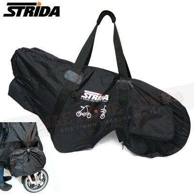 小哲居 STRIDA 輕便型專用攜車袋 上下捷運、火車、機場、乘船隨你高興 來去自如 ST-BB-007 免運