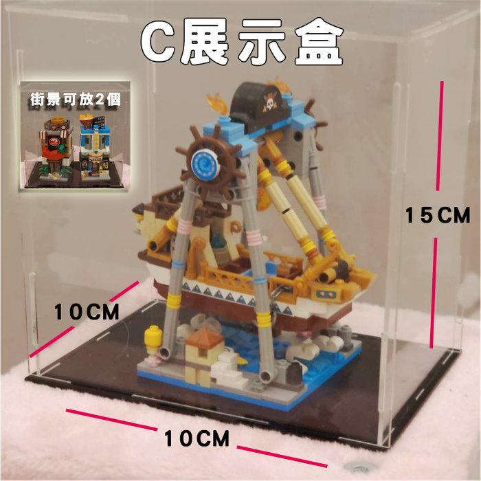 【現貨當天出】10*10*20 10*15*15 展示盒 壓克力盒 透明盒 鑽石積木 積木人偶 積木桌 積木牆 玩具