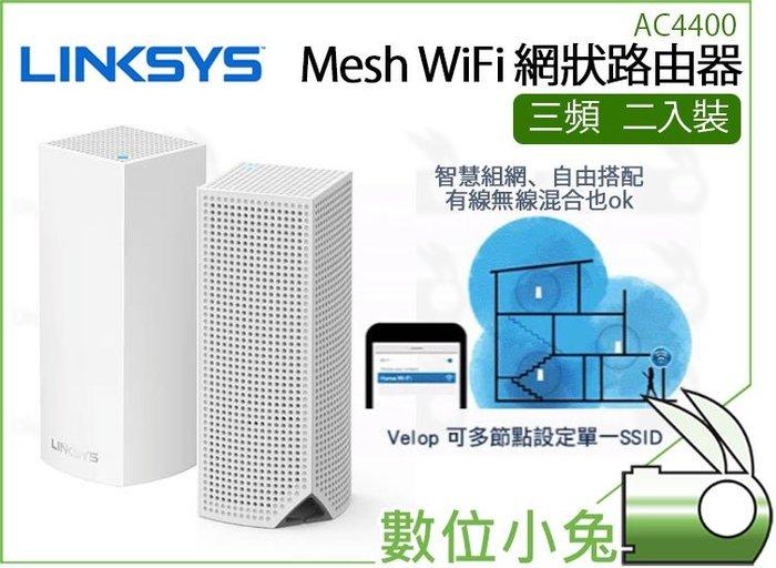 數位小兔【Linksys Velop 三頻 Mesh WiFi 網狀路由器 二入裝】分享器 智慧型 無線網路 公司貨