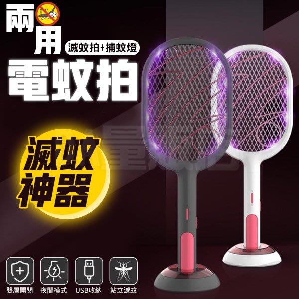 電蚊拍 電蚊燈 兩用電蚊拍 滅蚊燈 USB充電 蒼蠅拍 滅蚊拍 捕蚊燈 多功能 滅蚊 電網 兩色可選