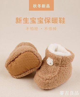 嬰兒保暖鞋 新生嬰兒鞋子秋冬保暖寶寶軟底鞋兒童襪套加絨厚護腳套0-6-12個月