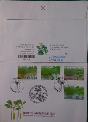 台灣首日94版台灣紅樹林植物郵票實寄首日封.品相如圖購買前請詳看運費可併滿千免運費