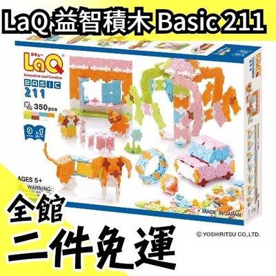 空運 日本 LaQ 基礎 211 立體3D 拼接積木 玩具 益智桌遊遊戲 生日 交換禮物【水貨碼頭】