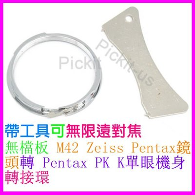 精準無限遠對焦帶拆卸工具 無擋板 無檔版 無光圈檔版 M42鏡頭轉PENTAX PK K機身轉接環 M42-Pentax