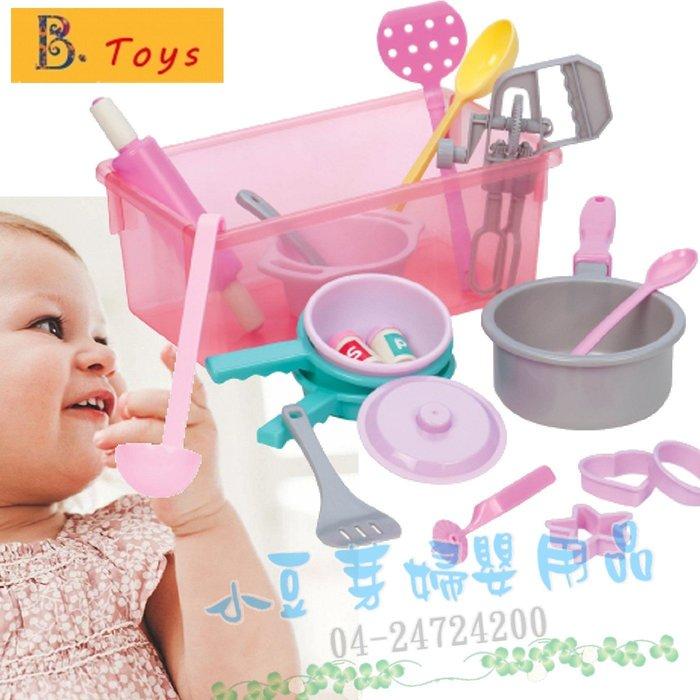 B.Toys 甜心主廚烹飪組 §小豆芽§ 美國 甜心主廚烹飪組 Dinner for Eight cookware