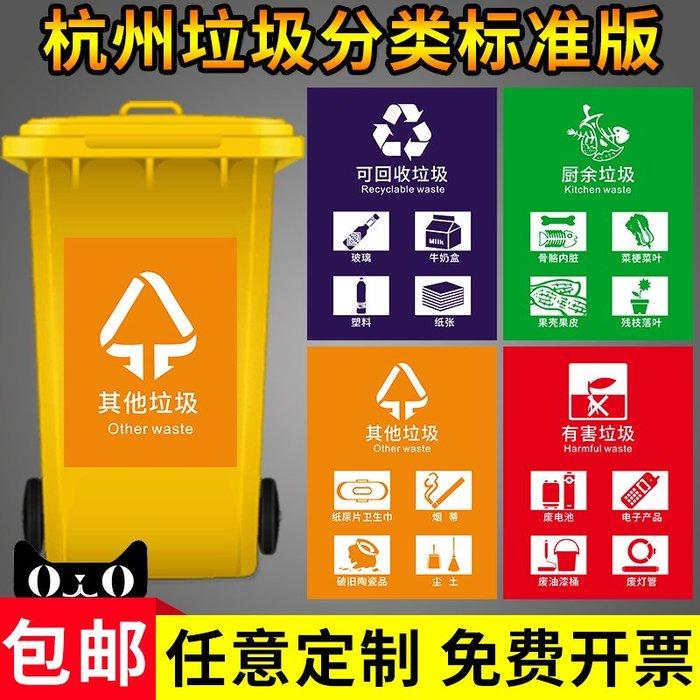 聚吉小屋 #5件起發杭州市垃圾分類標識貼紙可回收垃圾廚余垃圾標志其他垃圾有害垃圾標簽公司小區園區宣傳垃圾桶分類標識可定制