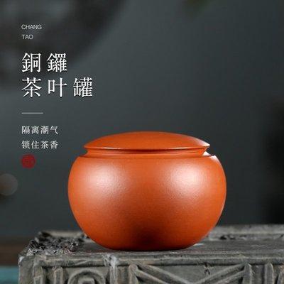 ༧༨如༸༹意⇝宜興純手工紫砂茶配密封朱泥銅鑼茶葉罐310cc