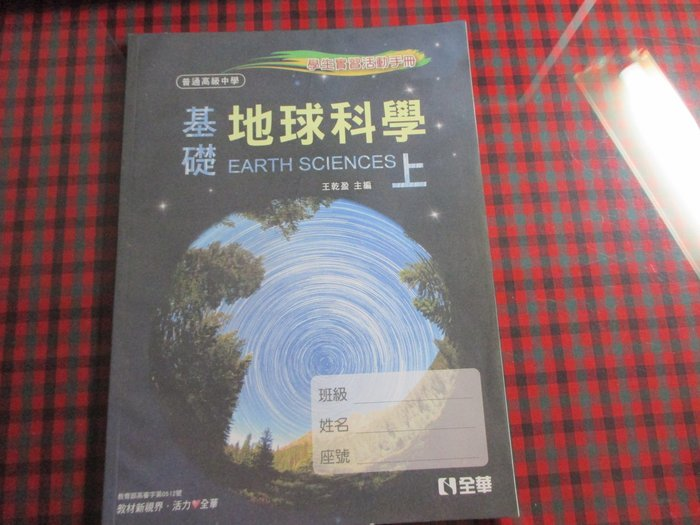 【鑽石城二手書】高中教科書  高中 基礎地球科學 上 學生實習活動手冊  全華出版103/04 沒寫