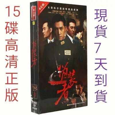 【上海現貨】-正版現貨 電視劇 偽裝者DVD光盤 高清15碟珍藏版 胡歌 靳東劉敏濤