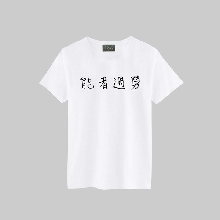 T365 能者過勞 中文 時事 漢字 T恤 男女皆可穿 多色同款可選 短T 素T 素踢 TEE 短袖 上衣 棉T