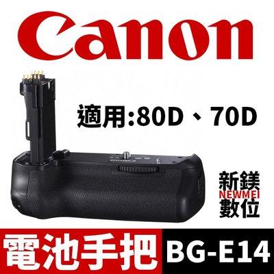 【新鎂】Canon 原廠電池手把 BG-E14 (EOS 80D 及 EOS 70D 專用電池手柄 )