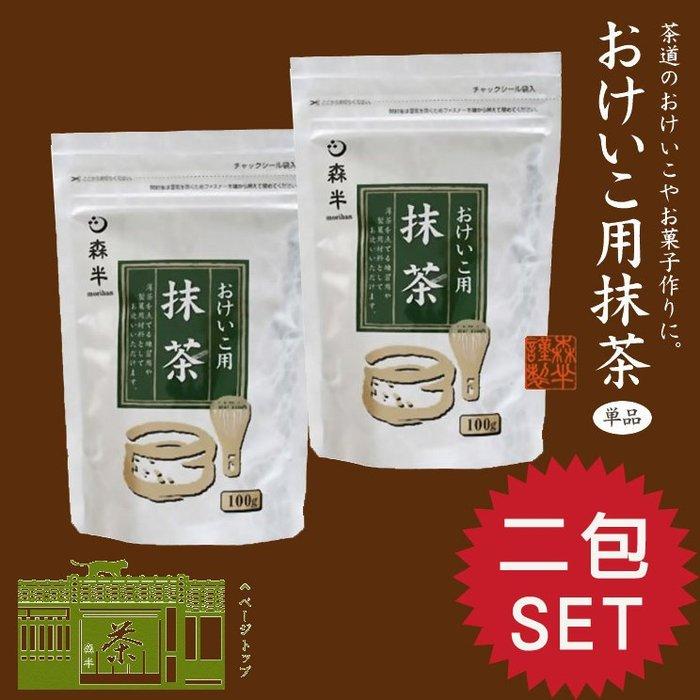 日本森半 京都宇治抹茶 抹茶粉 綠茶粉 2包下標區 100g包裝 無糖  日本製   LUCI日本代購