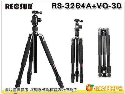 RECSUR 銳攝 RS-3284A + VQ-30 四節反折式鋁合金 腳架