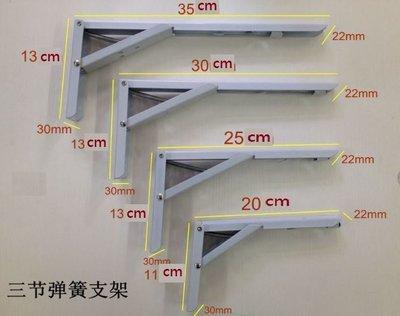 摺疊托架 三角置物架 彈簧托架 隔板支架 加厚牆上置物架 25~35CM單個
