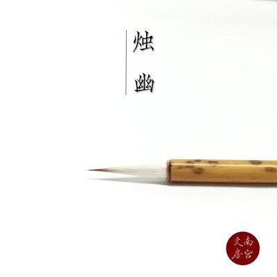 小花精品店-南宮文房  【燭幽】狼羊兼...