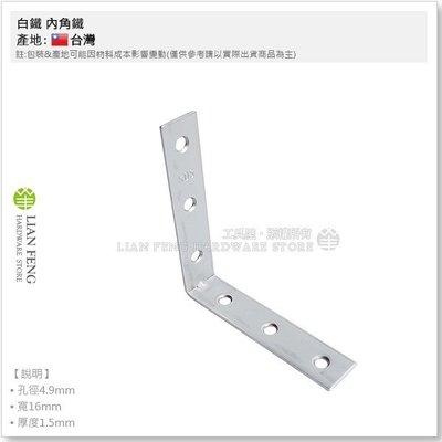 【工具屋】白鐵 3