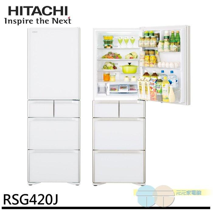 (加碼送大同電鍋)*元元家電館*HITACHI 日立 407公升 60cm窄身設計 五門琉璃變頻冰箱 RSG420J