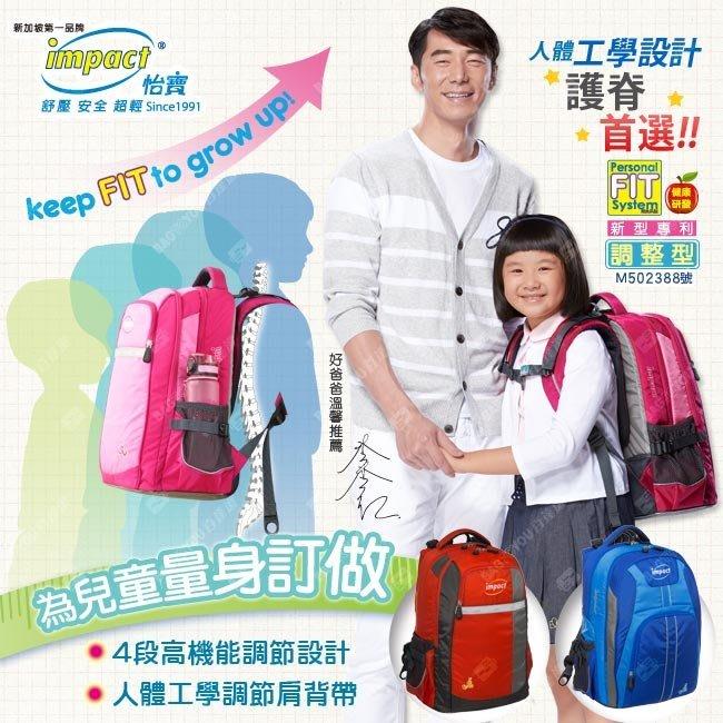 GIFT41 4165本通 三重店 怡寶 /  天才調整型護脊書包 (送午餐袋+書包雨套) 全3色