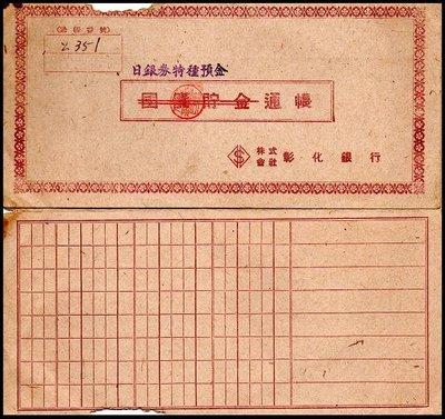 【KK郵票】《日治文物》 彰化銀行日銀券特種預金通帳,從民國34年起使用,有破洞。