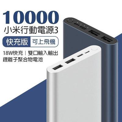 【coni mall】小米10000mAh行動電源3 快充版 現貨 當天出貨 行動充 隨身充電器 大容量行動電源 USB
