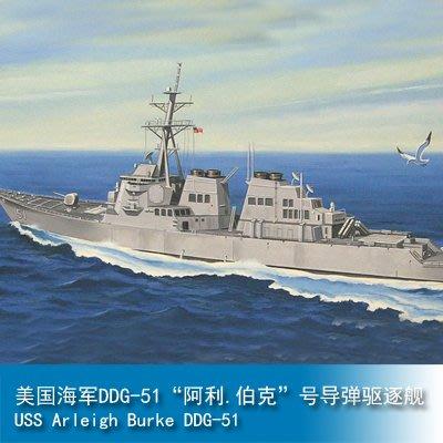 """小號手 1/700 美國海軍DDG-51""""阿利.伯克""""號導彈驅逐艦 83409"""