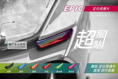 EPIC 四代戰 鍍鈦 日行燈貼片 鍍鈦燈殼 小燈護片 定位燈貼片 鍍鈦定位燈殼 附背膠 適用 勁戰四代 四代勁戰