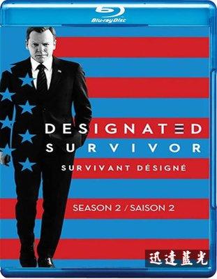 BD藍光25G任選5套999含運-T824指定倖存者 第二季 Designated Survivor Season 2 (2017)3BD