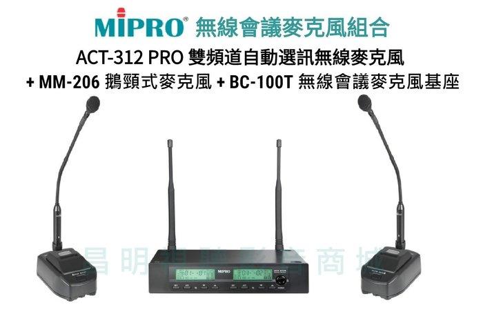 【昌明視聽】MIPRO BC-100T 麥克風基座 + MM-206 鵝頸麥克風+ ACT-312PRO會議麥克風組合