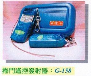 遙控王~~鐵甲G-159遙控/鐵門/鑰匙/電捲門/鐵捲門/馬達/鐵門遙控器