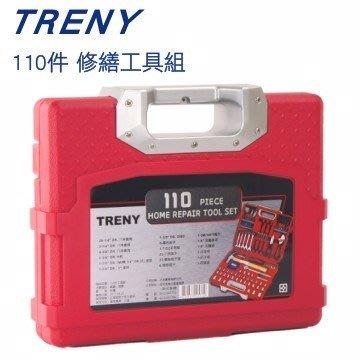 【TRENY直營】110件工具組 修繕工具 手工具 板手 起子 維修 家庭DIY 5714