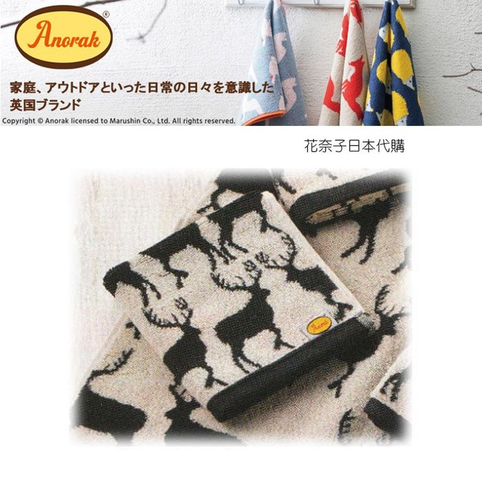 ✿花奈子✿英國ANORAK 北歐風格 100%純棉 手帕 毛巾手帕 小 純棉毛巾 純棉手帕 擦手巾 洗臉 日本毛巾 方巾