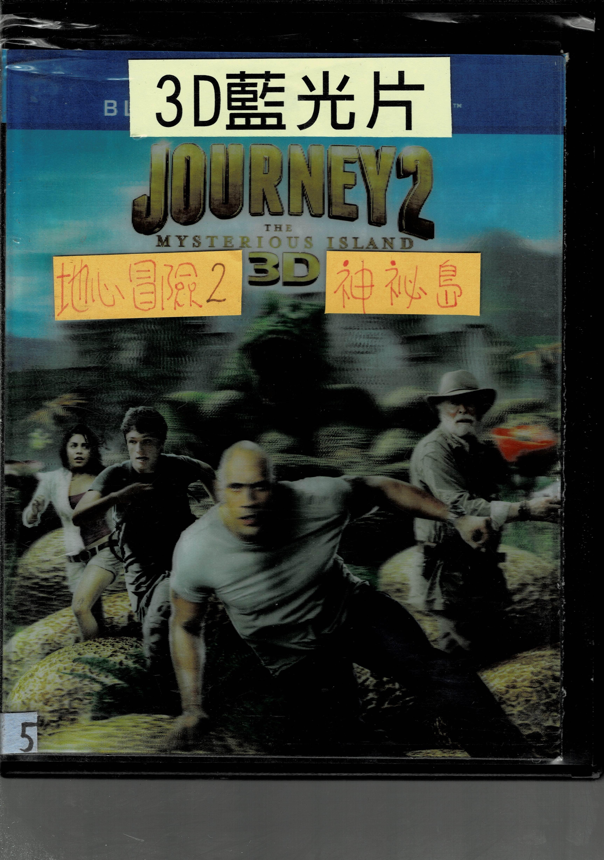 *老闆跑路*地心冒險2:神秘島BD 3D單碟版二手片,實品如圖,下標即賣,請看關於我